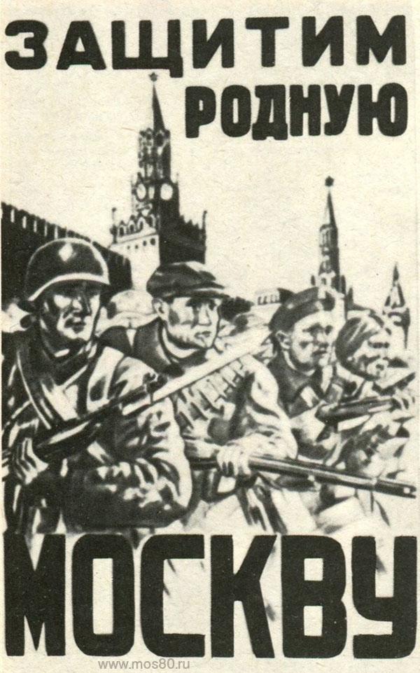 Постеры битва за москву
